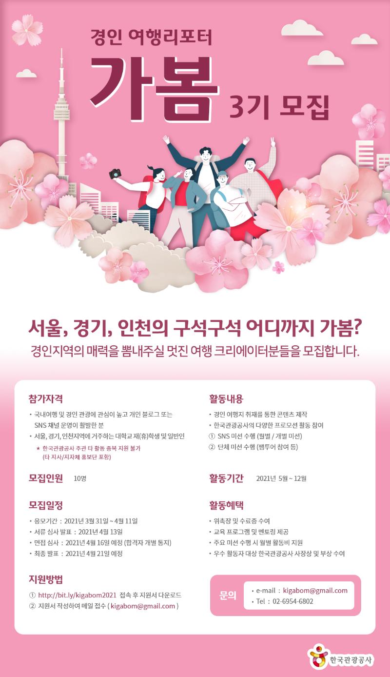 (포스터) 경인지사 sns기자단 홍보포스터.png