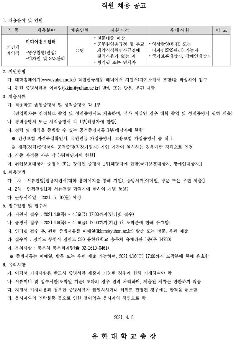 채용 공고문(미디어홍보센터).jpg