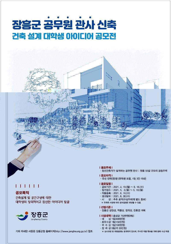 장흥 -공모전 포스터.jpg