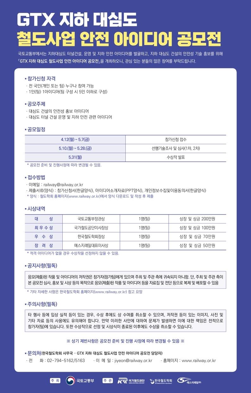 『GTX 지하 대심도 철도사업 안전 아이디어 공모전』안내문.pdf_page_1.jpg