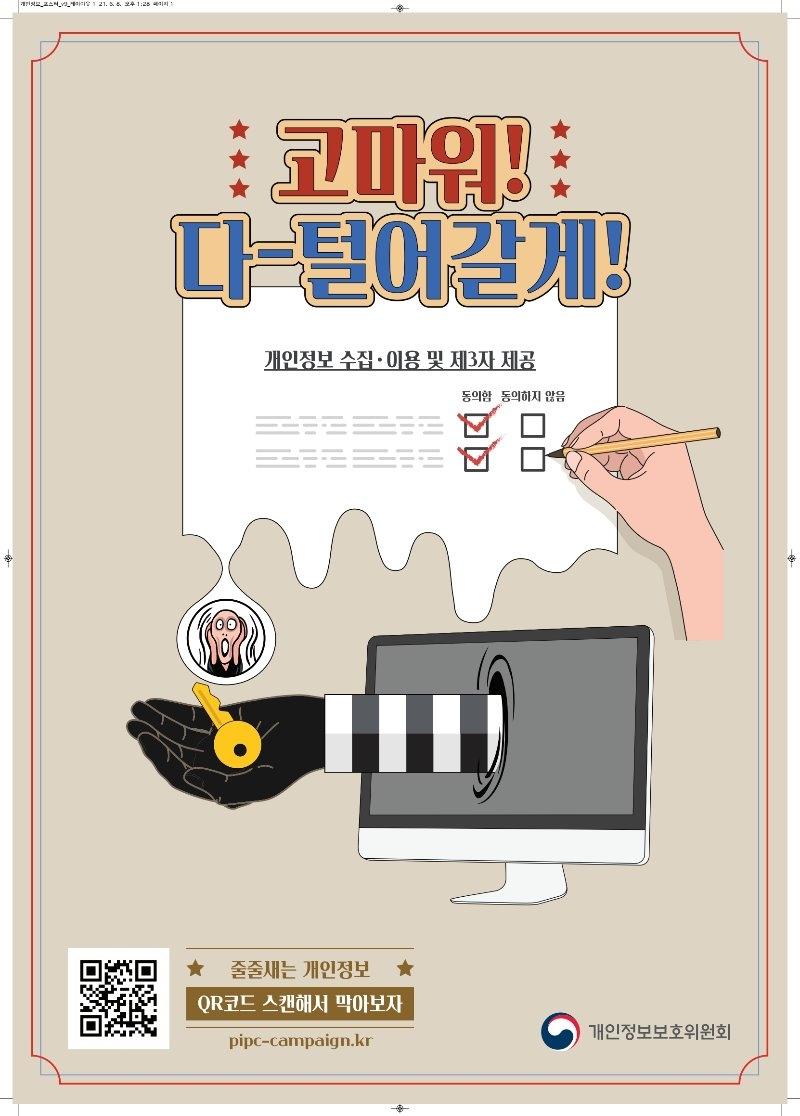 개인정보보호 인식주간 캠페인_포스터.pdf_page_1.jpg