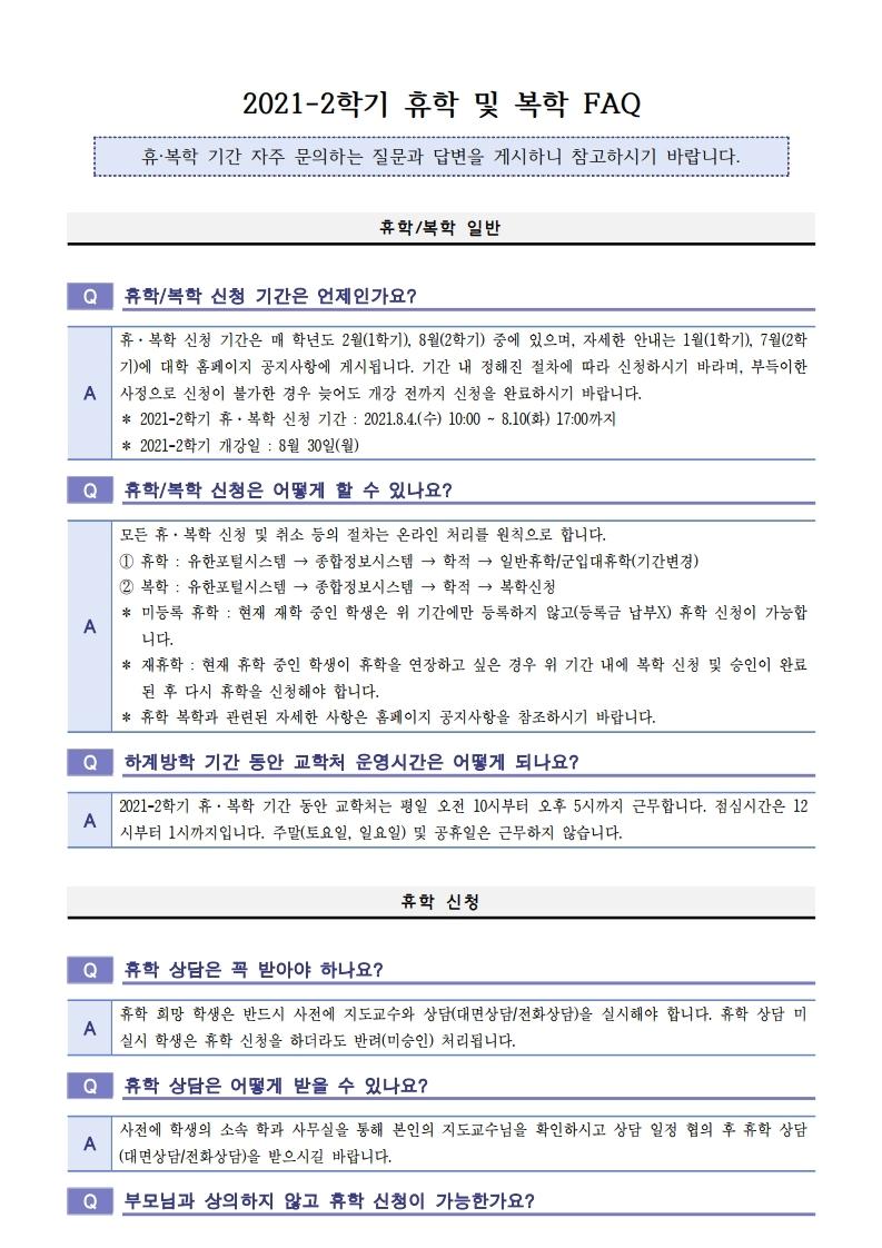 붙임_2021-2학기 휴학 및 복학 FAQ_2021.07.22(여백제거).pdf_page_01.jpg