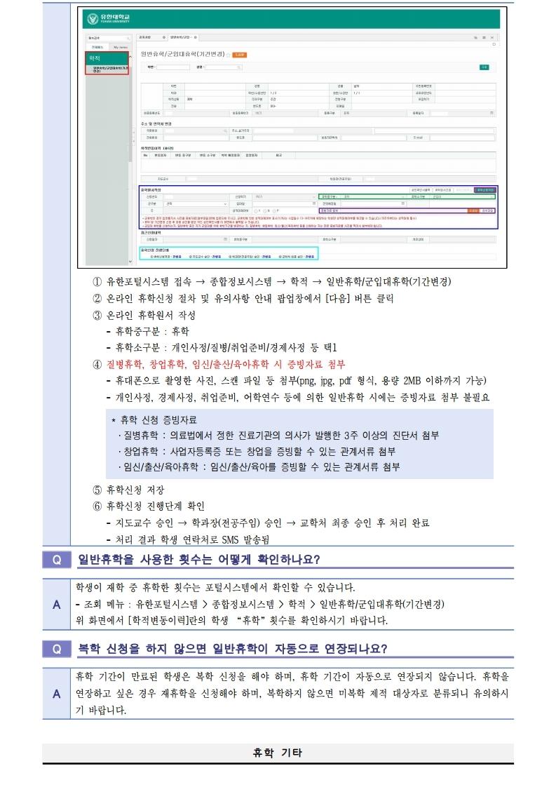 붙임_2021-2학기 휴학 및 복학 FAQ_2021.07.22(여백제거).pdf_page_04.jpg