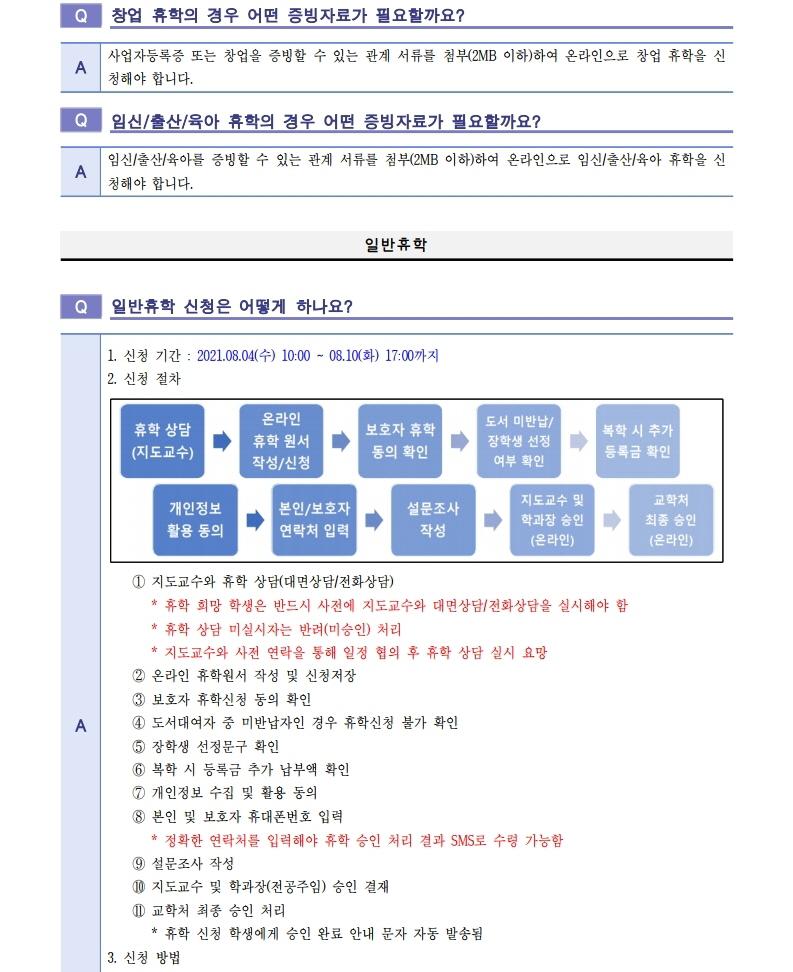 붙임_2021-2학기 휴학 및 복학 FAQ_2021.07.22(여백제거).pdf_page_03.jpg
