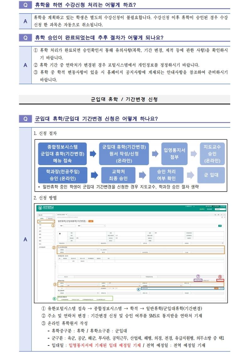 붙임_2021-2학기 휴학 및 복학 FAQ_2021.07.22(여백제거).pdf_page_05.jpg