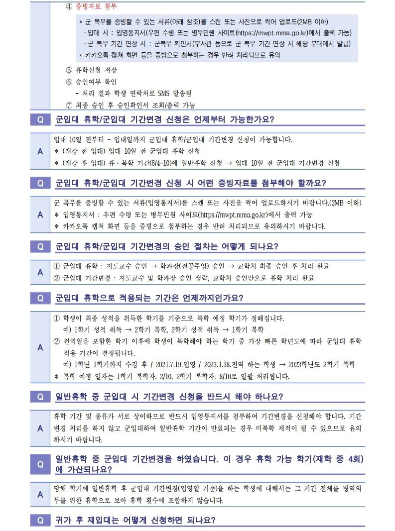 붙임_2021-2학기 휴학 및 복학 FAQ_2021.07.22(여백제거).pdf_page_06.jpg