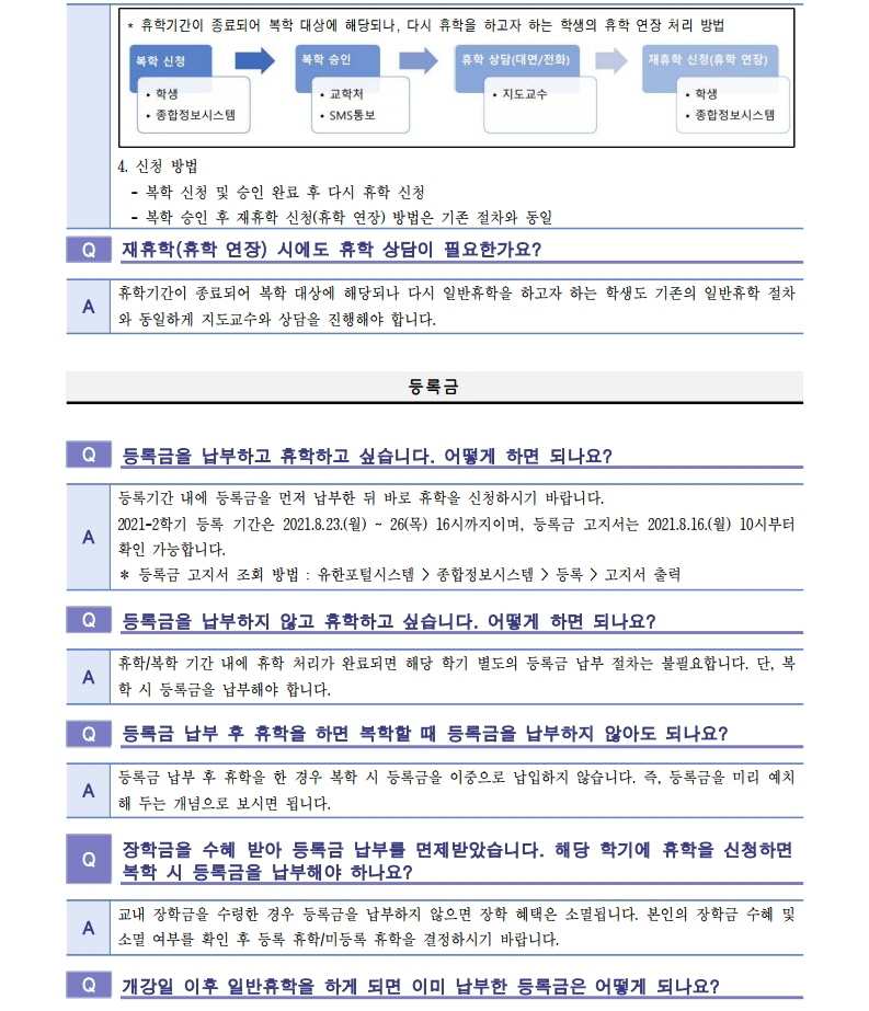 붙임_2021-2학기 휴학 및 복학 FAQ_2021.07.22(여백제거).pdf_page_08.jpg