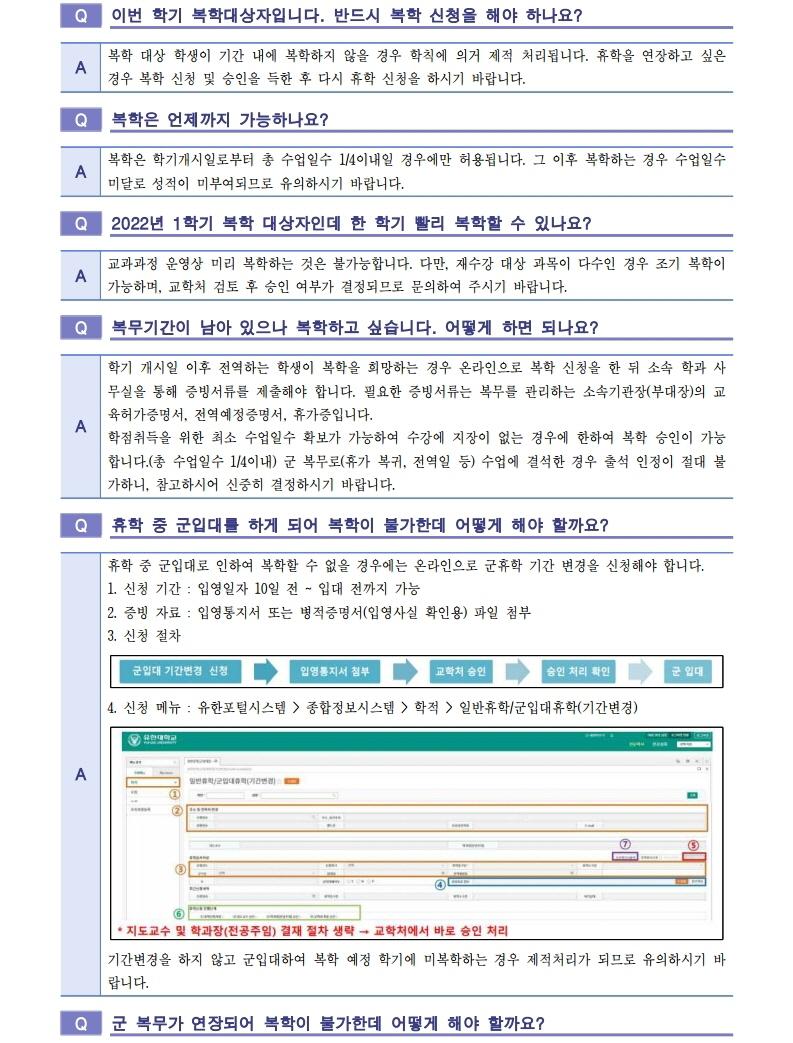 붙임_2021-2학기 휴학 및 복학 FAQ_2021.07.22(여백제거).pdf_page_10.jpg