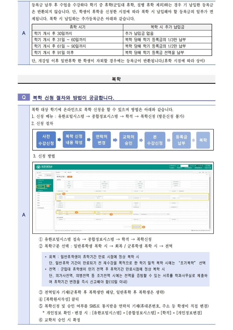 붙임_2021-2학기 휴학 및 복학 FAQ_2021.07.22(여백제거).pdf_page_09.jpg