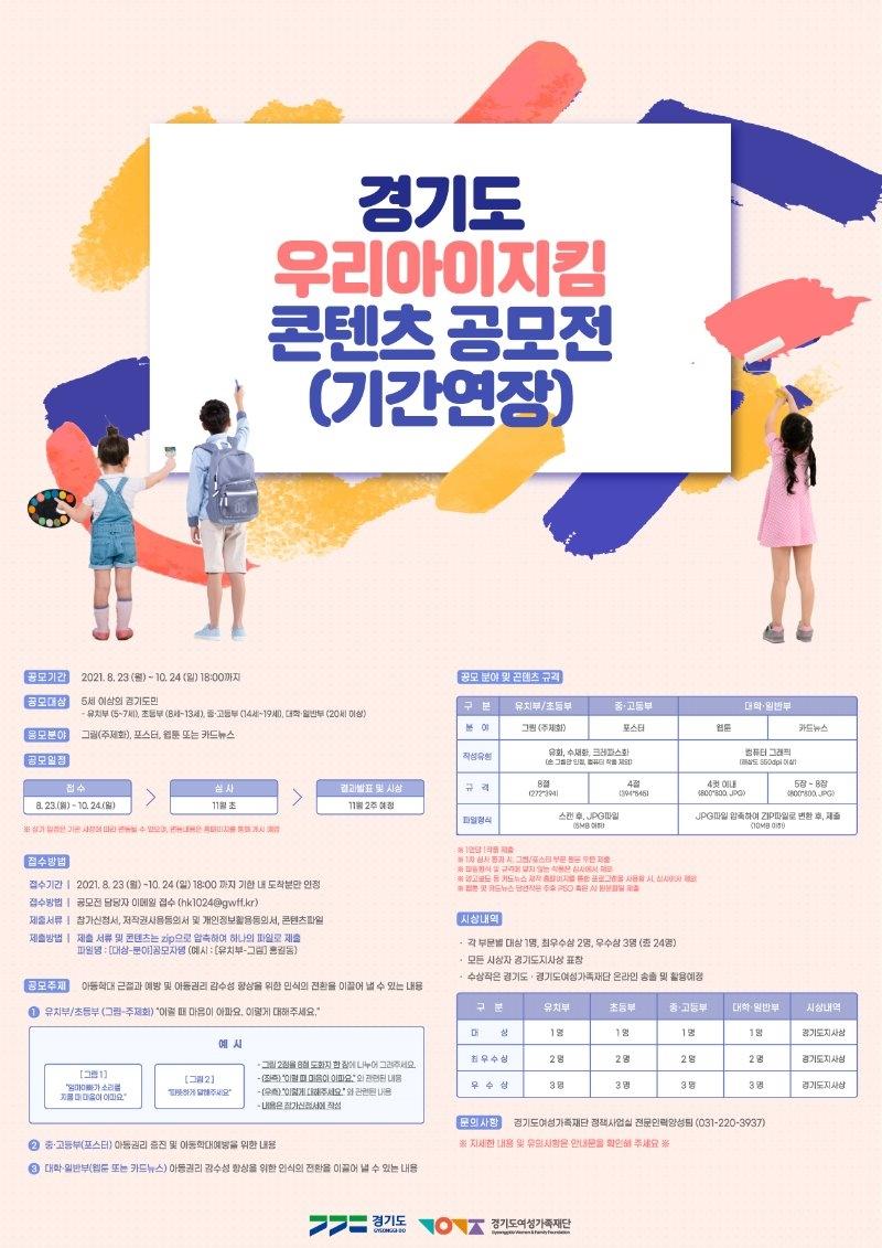 2021-경기도-우리아이-지킴.jpg